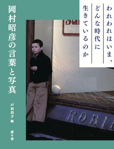 okamura-cover.jpg