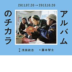 bk-albumnochikara-02.jpg