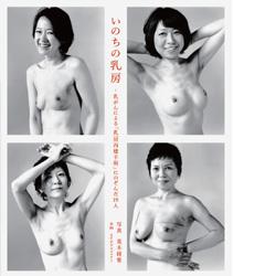 bk-araki-inochi-02.jpg