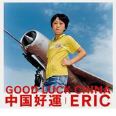 中国好運 ERIC 写真集