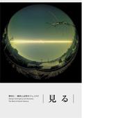 見る 見る 野村仁:偶然と必然のフェノメナ 野村仁 作品集