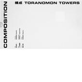 構成 - TORANOMON TOWERS 上田義彦写真集