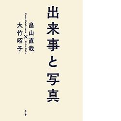 bk-jdekigoto-02.jpg