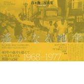 遙かなる地平 1968 - 1977