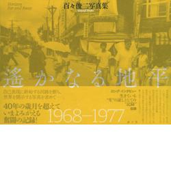 bk-dodoshunji-horizon-02.jpg