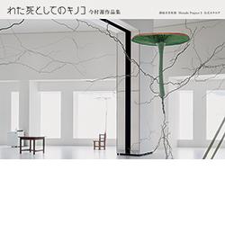 bk-imamura-watashi-02.jpg
