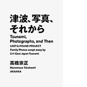 『津波、写真、それから --LOST&FOUND PROJECT』