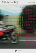 ミルフイユ 04 / Mille-feuille 04N