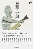 hirokawa-babel