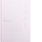 bk-nakada-yosuga-01.jpg
