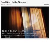 Soul Blue 彼岸の日々 / Soul Blue