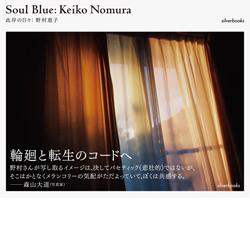 bk-nomura-soulblue-02.jpg
