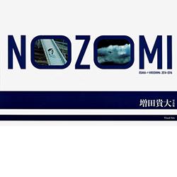 bk-nozomi-02.jpg