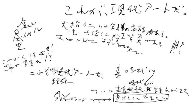 araki_coment.jpg
