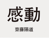 齋藤陽道 感動