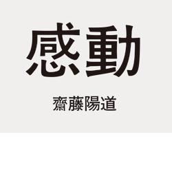 bk-saito-kando-02.jpg