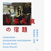『卒業写真の宿題』