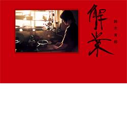 bk-jsuzuki-gegou-02.jpg