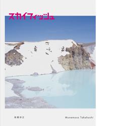 bk-takahashi-skyfish-02.jpg