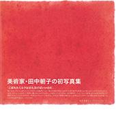 bk-tanaka-asako-01.jpg