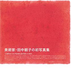 bk-tanaka-asako-02.jpg