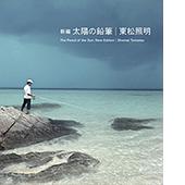 bk-tomatsu-taiyo-01.jpg