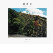 bk-tsuyuguchi_natural-01.jpg
