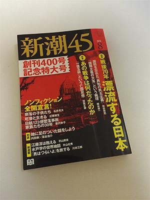 shincho_45.jpg