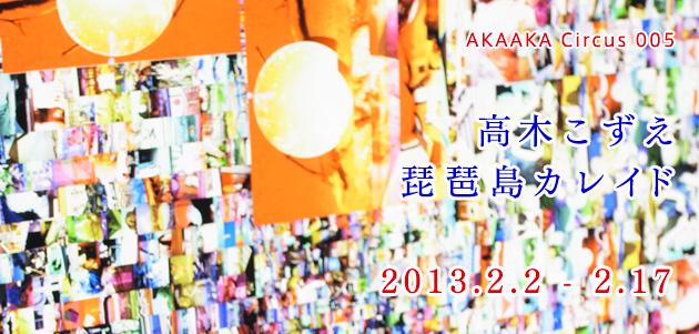 takagi_circus.jpg